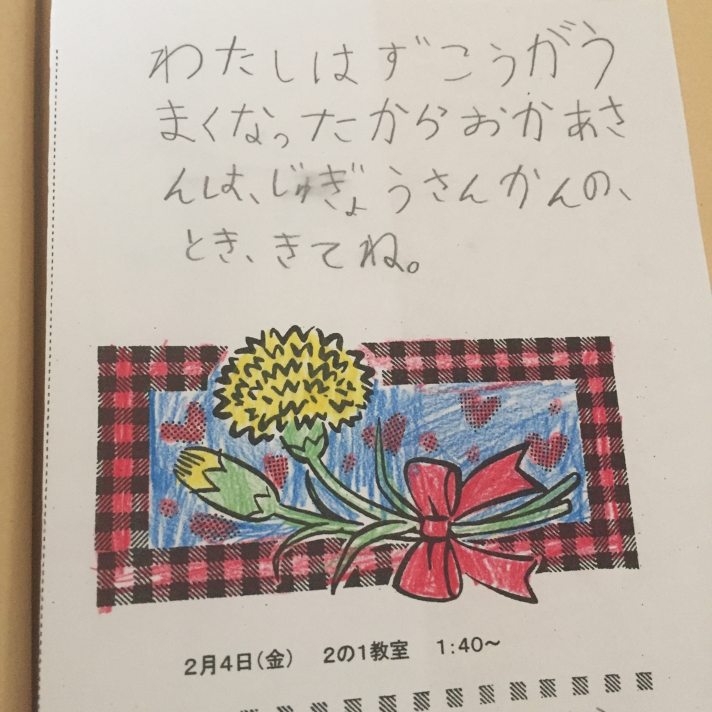 f:id:ichigotouhu:20160803154005j:plain