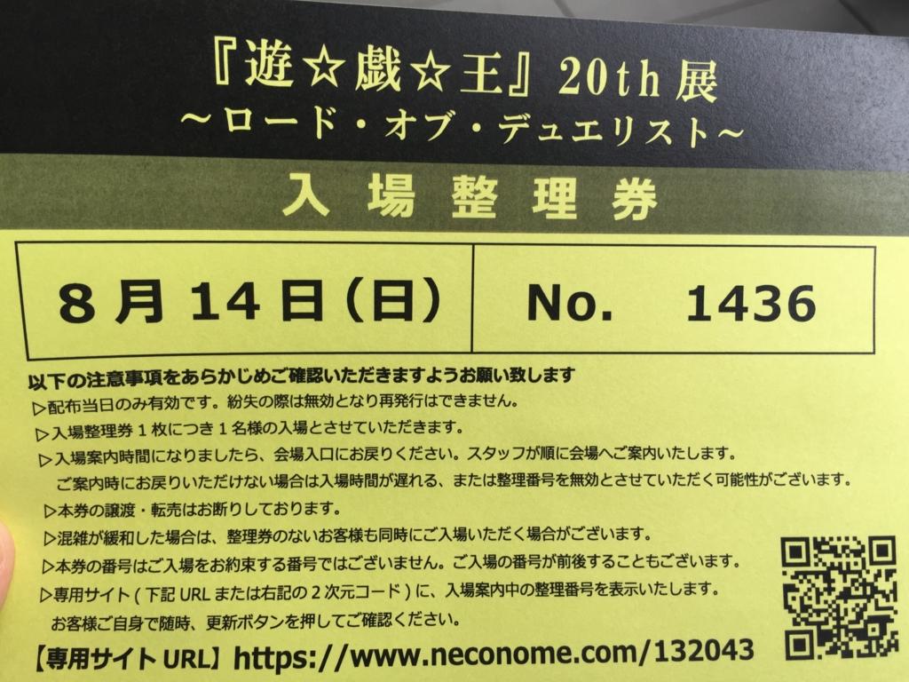 f:id:ichigotouhu:20160814094531j:plain