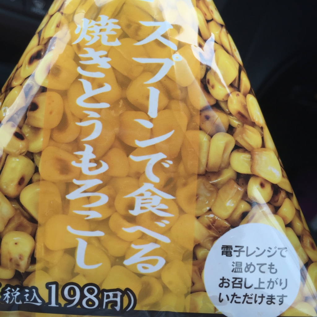f:id:ichigotouhu:20160915140844j:plain