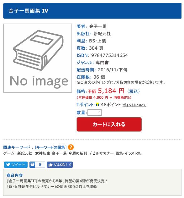 f:id:ichigotouhu:20160916183049p:plain
