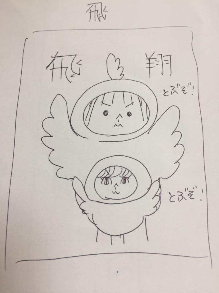 f:id:ichigotouhu:20161010224846j:plain