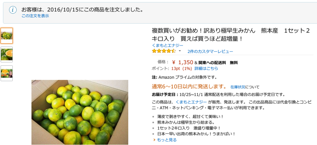 f:id:ichigotouhu:20161015203420p:plain