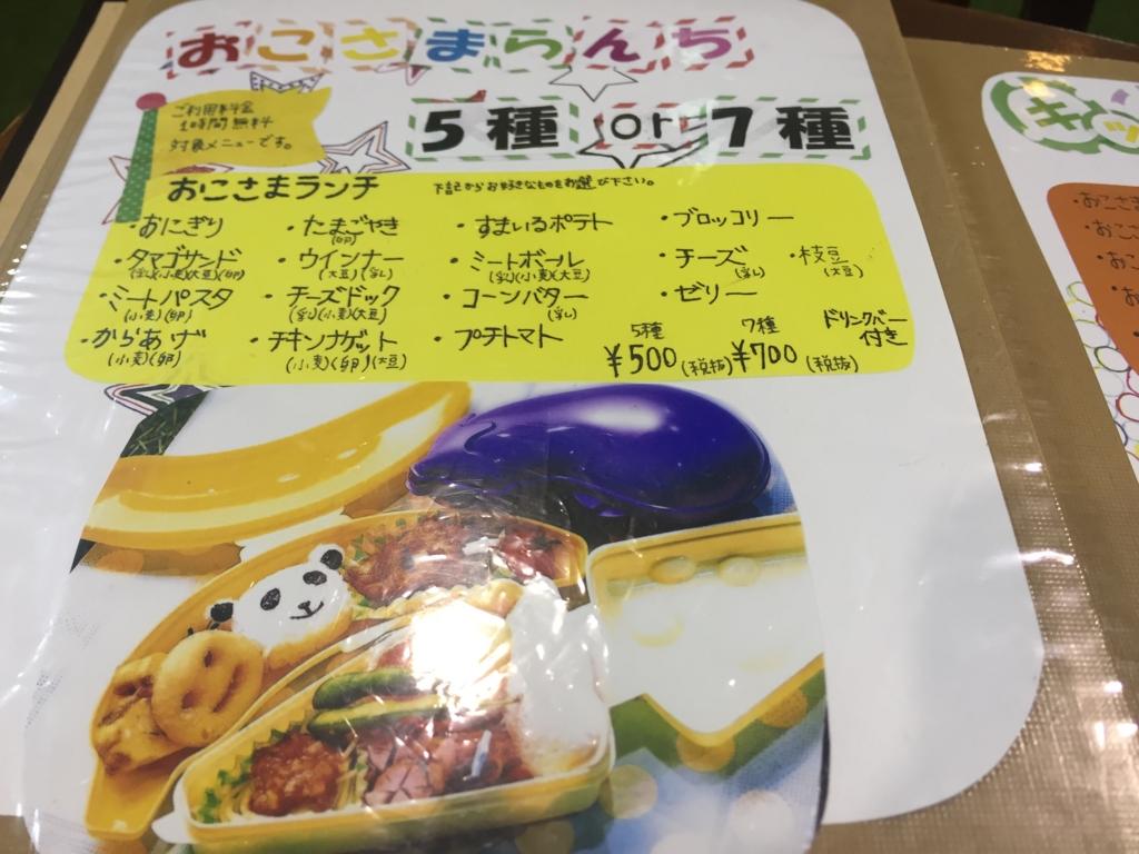 f:id:ichigotouhu:20161114105537j:plain