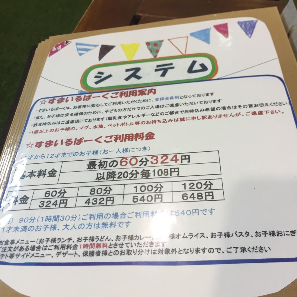 f:id:ichigotouhu:20161114105646j:plain
