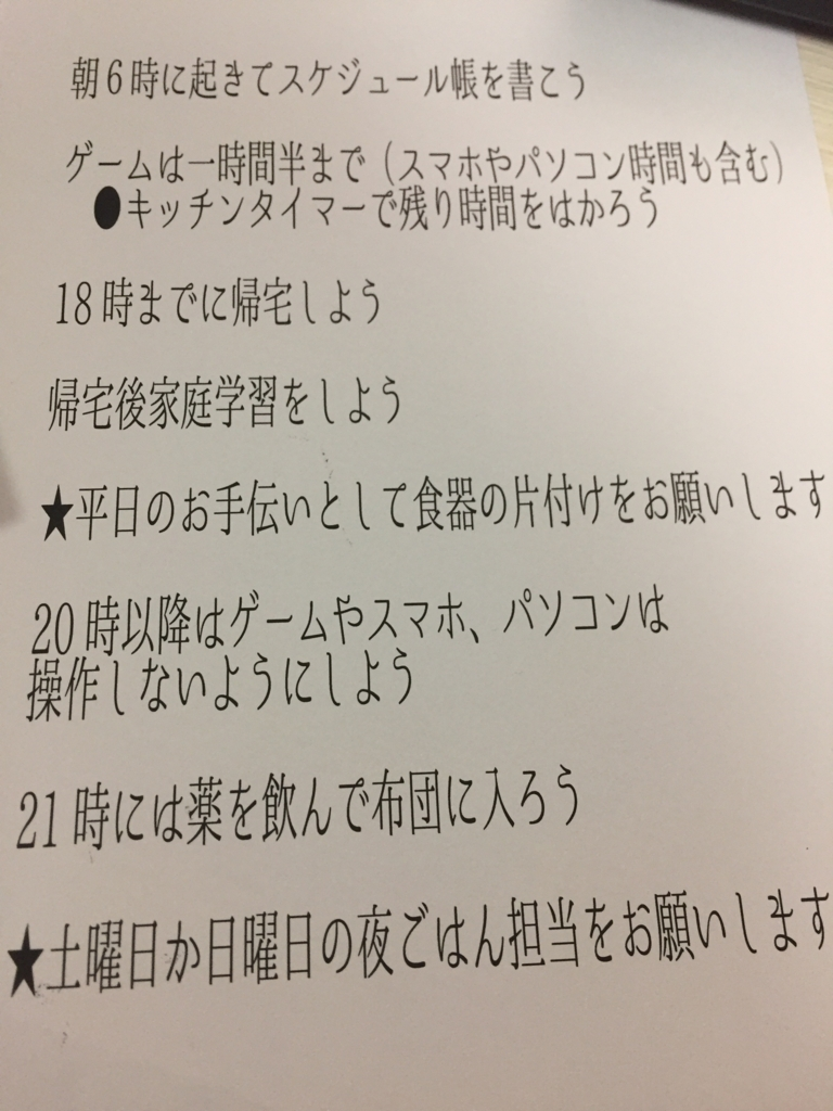 f:id:ichigotouhu:20161127215044j:plain