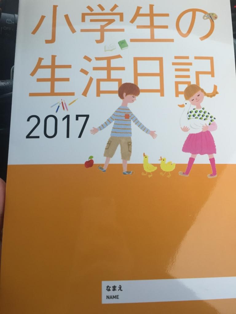 f:id:ichigotouhu:20161202160919j:plain