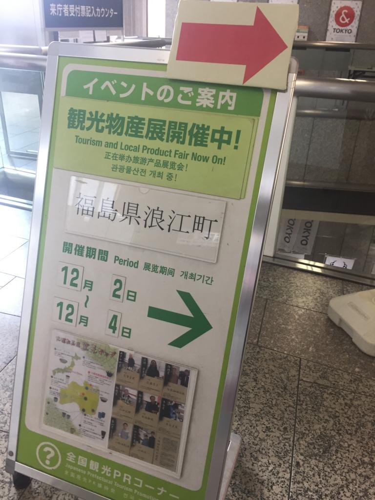 f:id:ichigotouhu:20161204120014j:plain