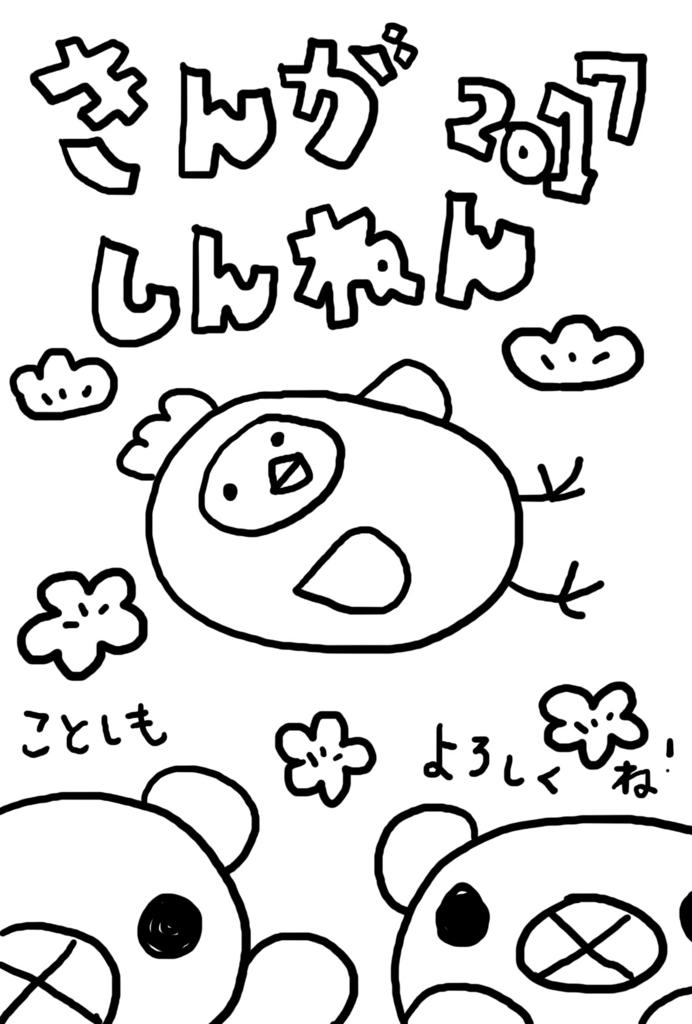 f:id:ichigotouhu:20170106194612j:plain