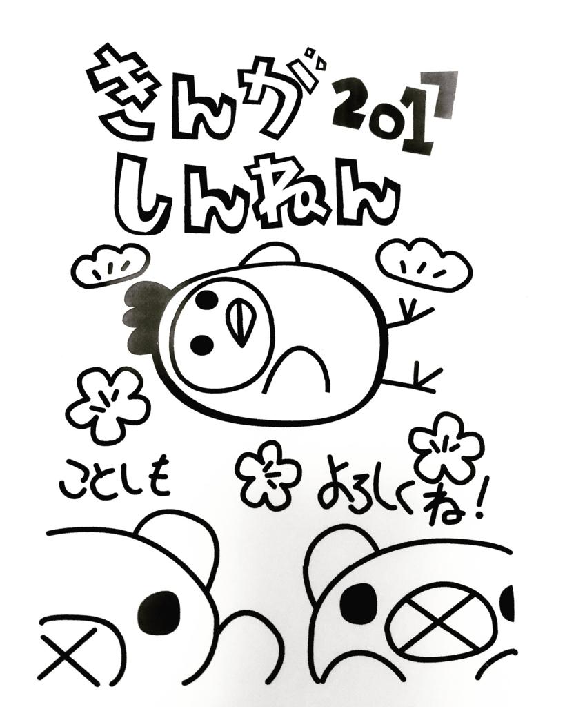 f:id:ichigotouhu:20170109125432j:plain