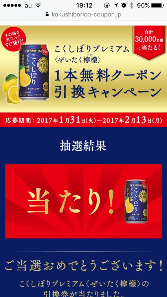 f:id:ichigotouhu:20170131231100p:plain