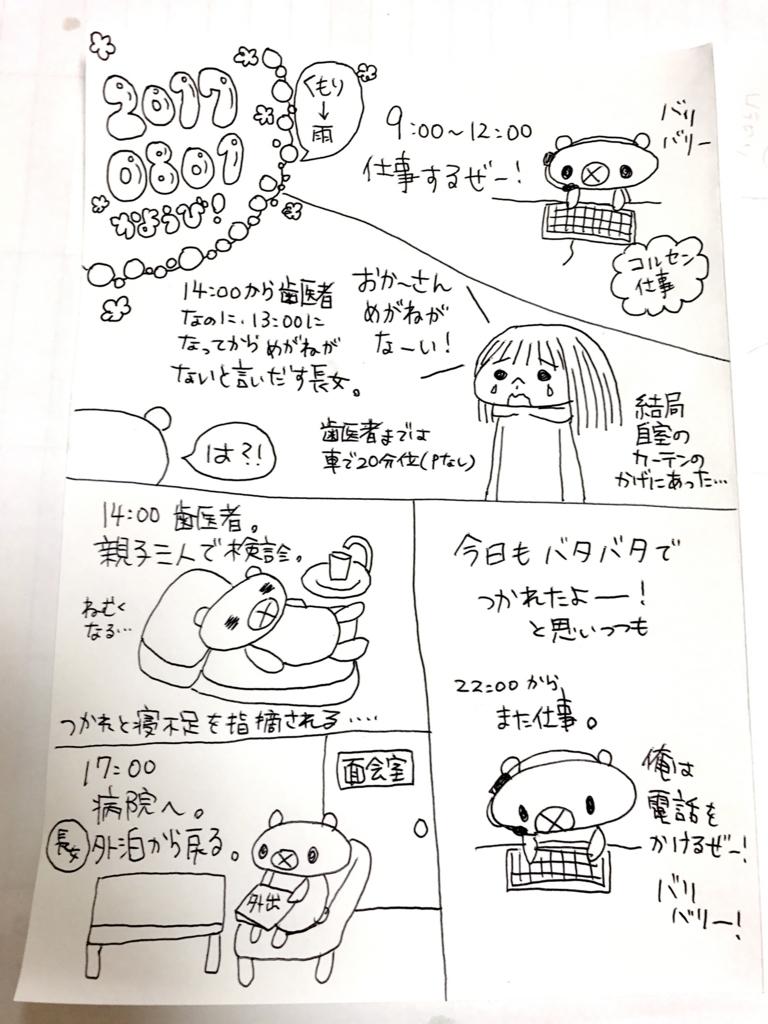 f:id:ichigotouhu:20170803082432j:plain