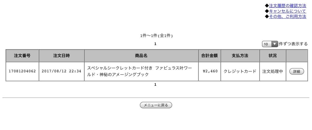 f:id:ichigotouhu:20170812231750j:plain
