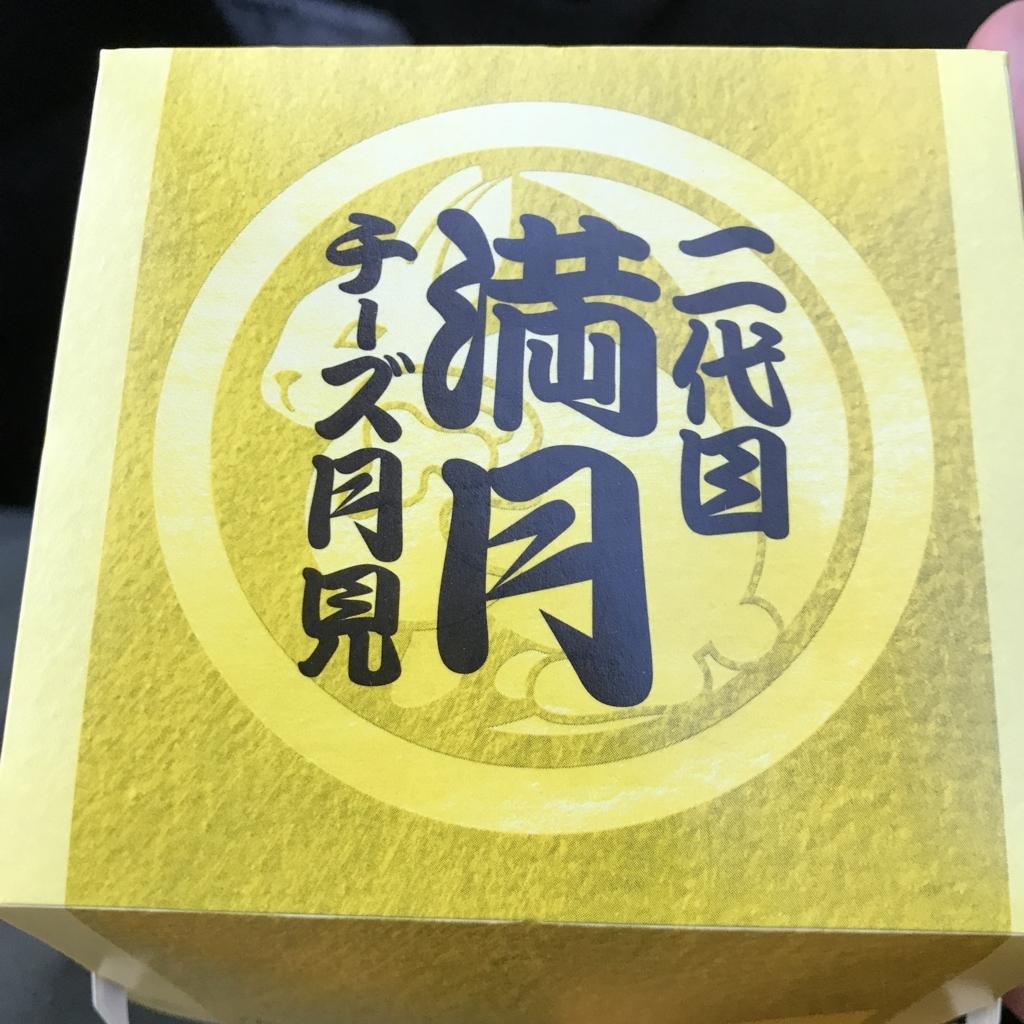 f:id:ichigotouhu:20170919172527j:plain