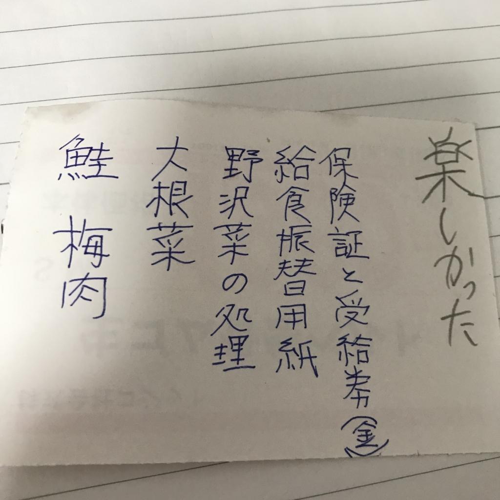 f:id:ichigotouhu:20171017115108j:plain