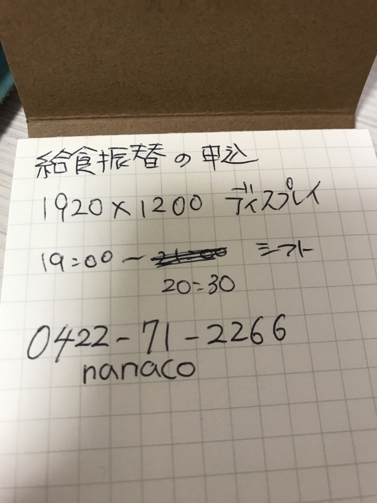 f:id:ichigotouhu:20171017164717j:plain