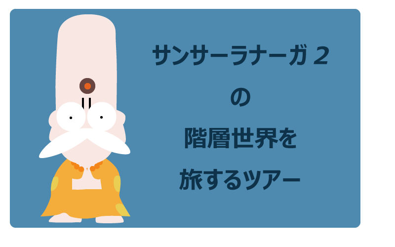 f:id:ichigotouhu:20171210210203p:plain