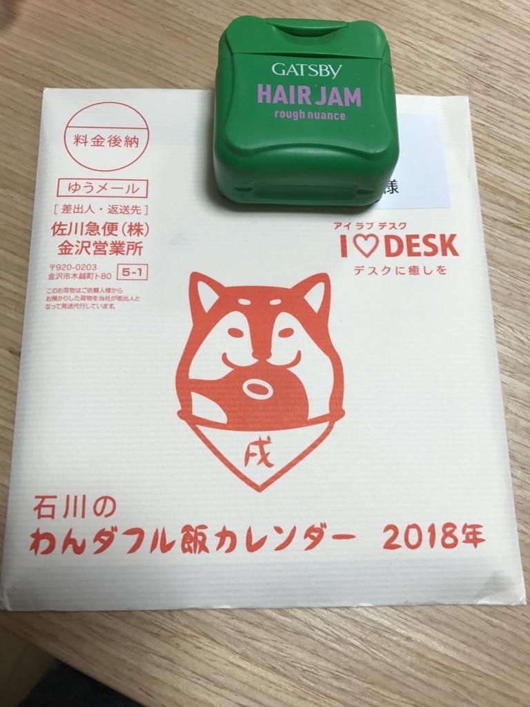 f:id:ichigotouhu:20171221221356j:plain