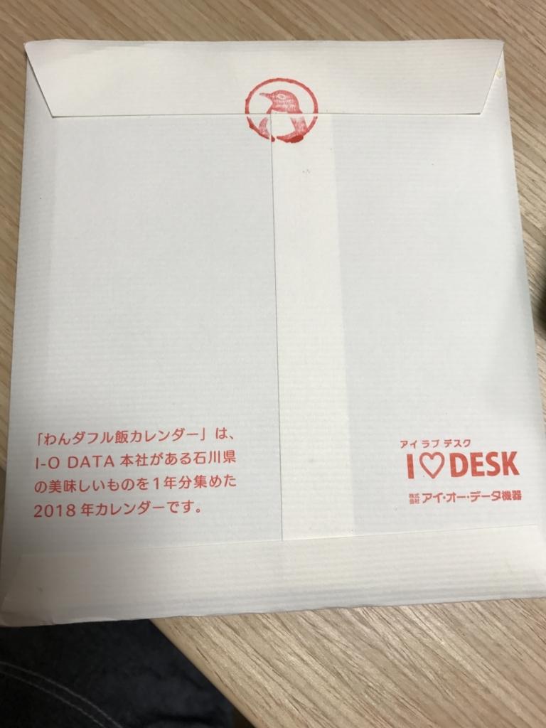 f:id:ichigotouhu:20171221221549j:plain