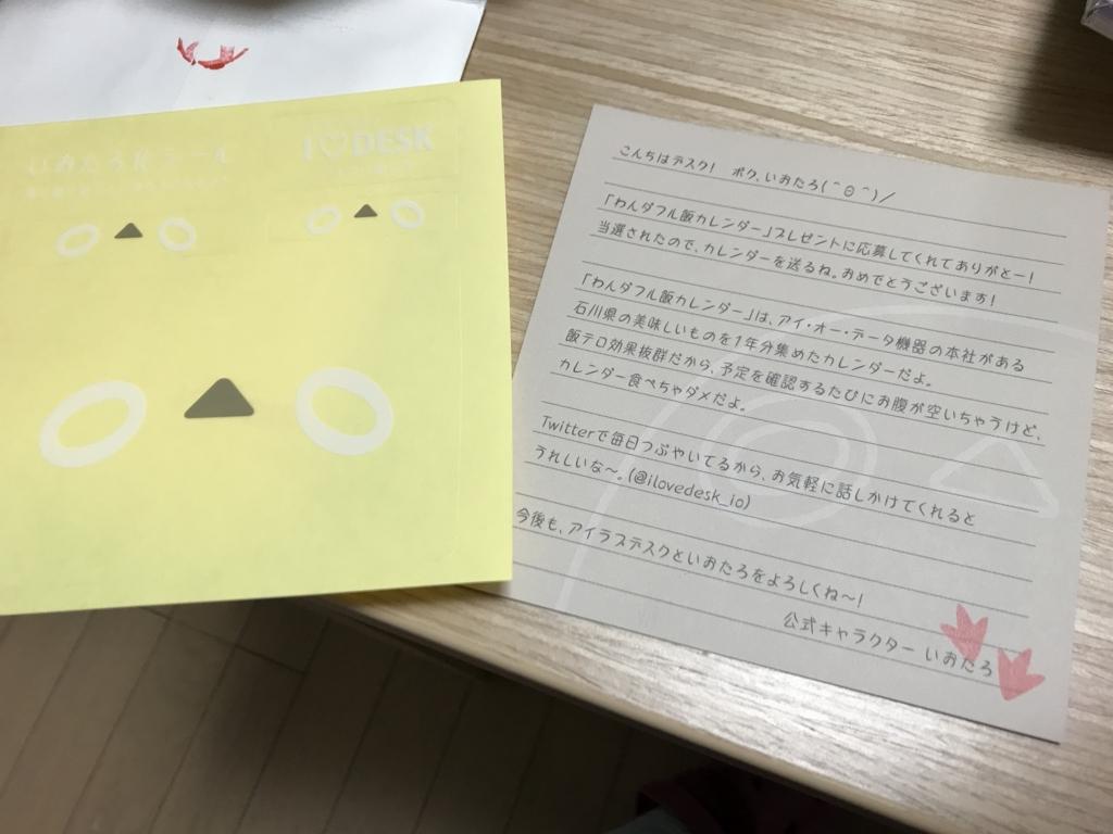 f:id:ichigotouhu:20171221221957j:plain