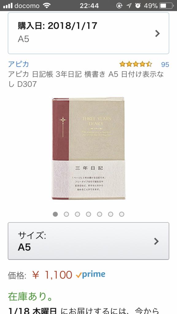 f:id:ichigotouhu:20180117224621p:plain