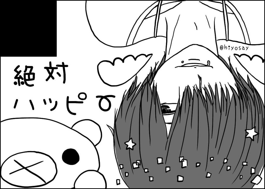 f:id:ichigotouhu:20180803112316j:plain