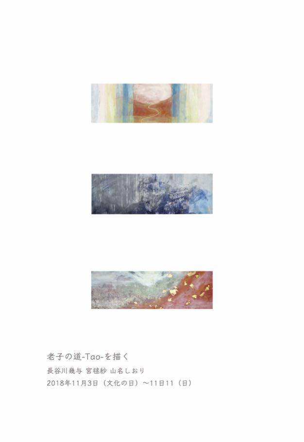 f:id:ichiharugallery:20181008115949j:plain
