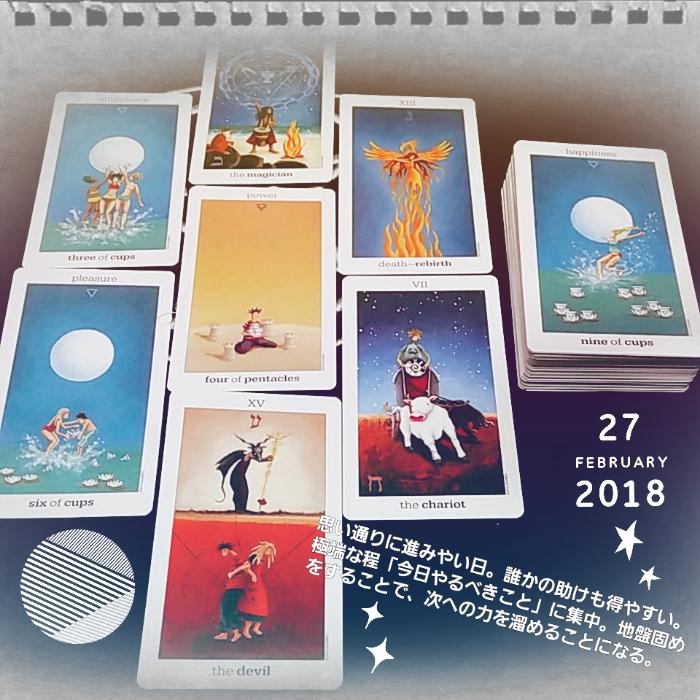 f:id:ichihaueki5:20180226111124j:plain