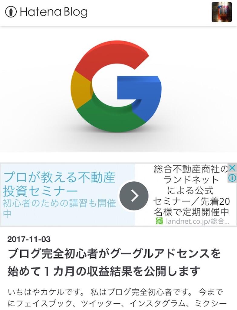 f:id:ichihayakakeru:20171106225830j:image