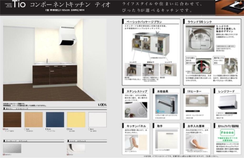 f:id:ichihayakakeru:20180104223017j:image