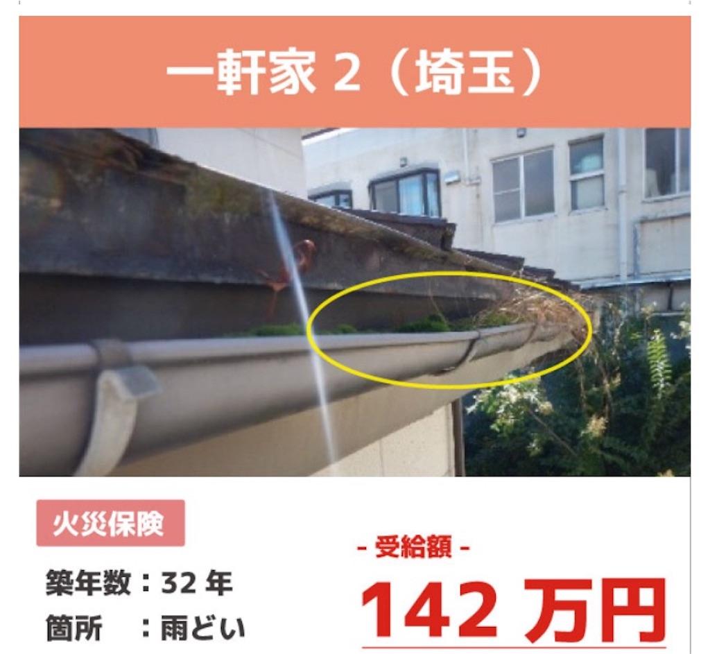 f:id:ichihayakakeru:20180928082913j:image