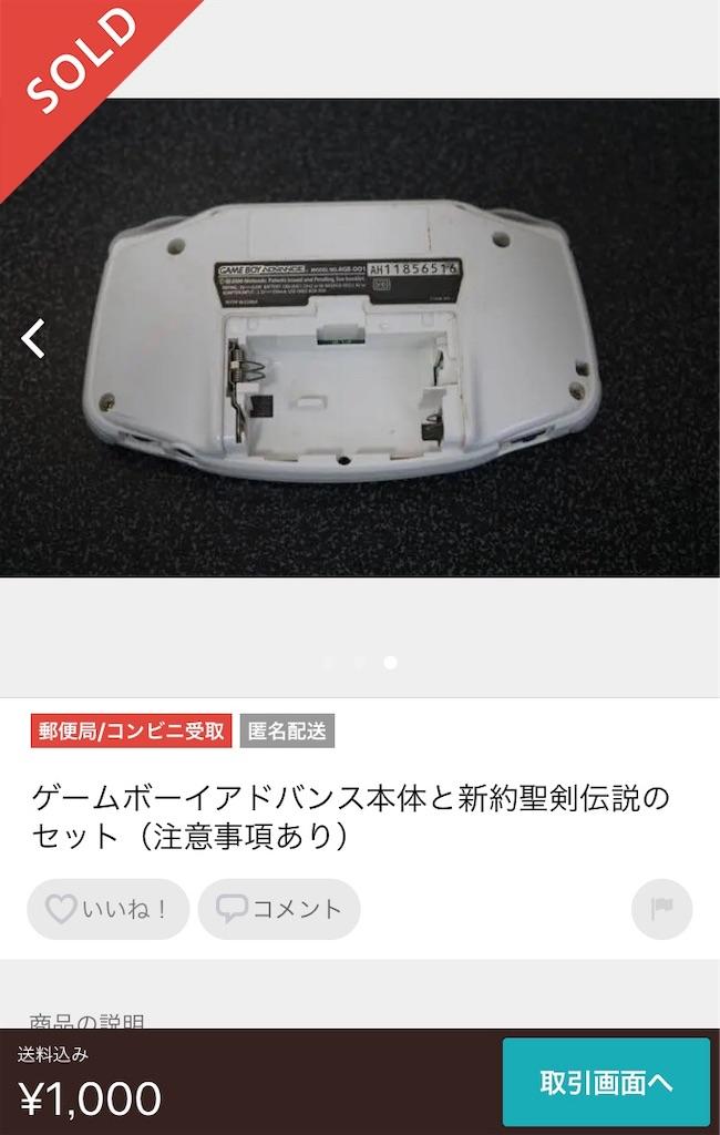 f:id:ichihayakakeru:20181116000439j:image