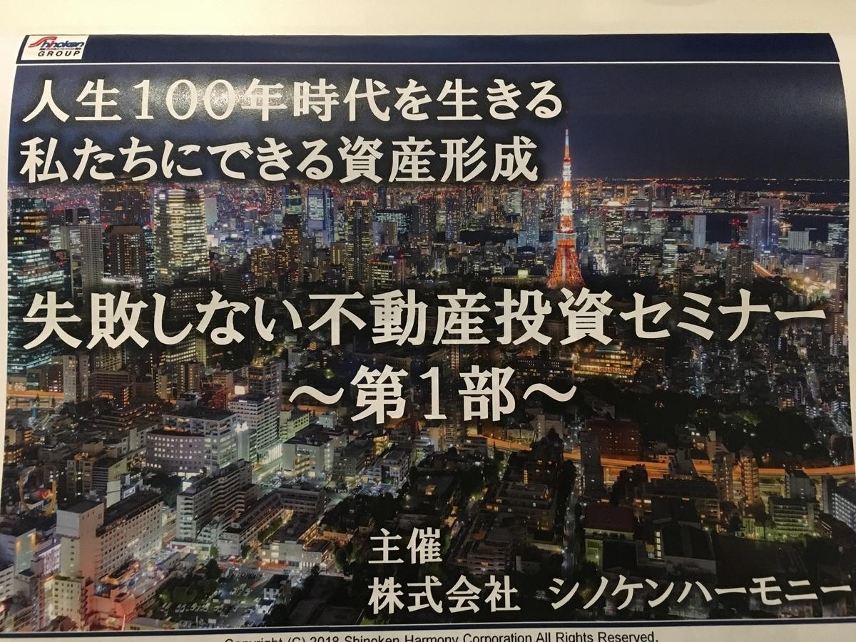 f:id:ichihayakakeru:20191001101708j:plain