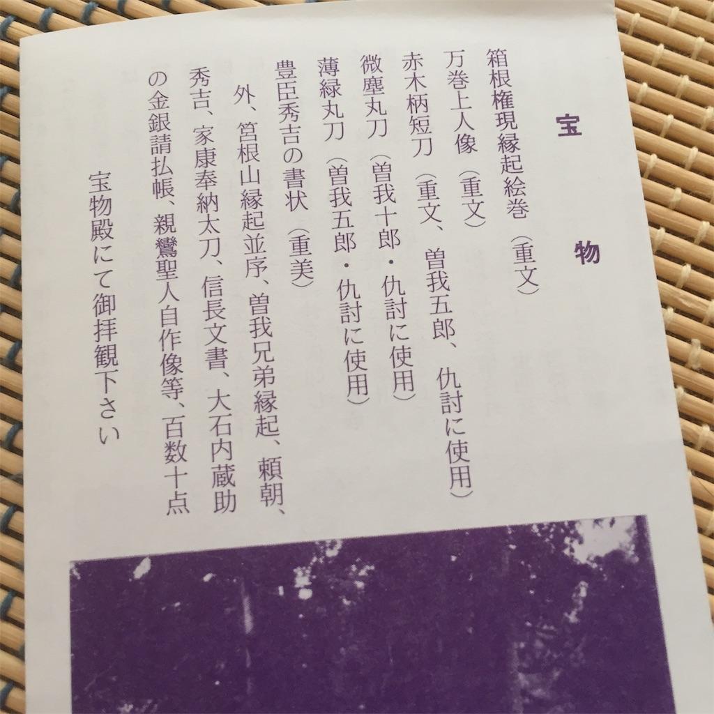 f:id:ichijiku0801:20190811123749j:image