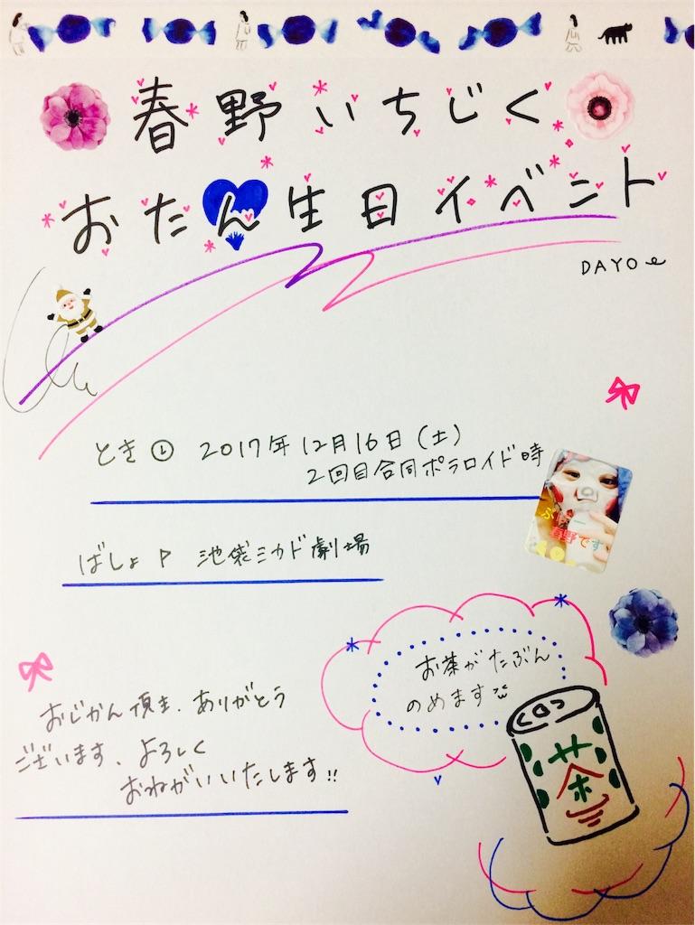 f:id:ichijiku27:20171214214803j:image