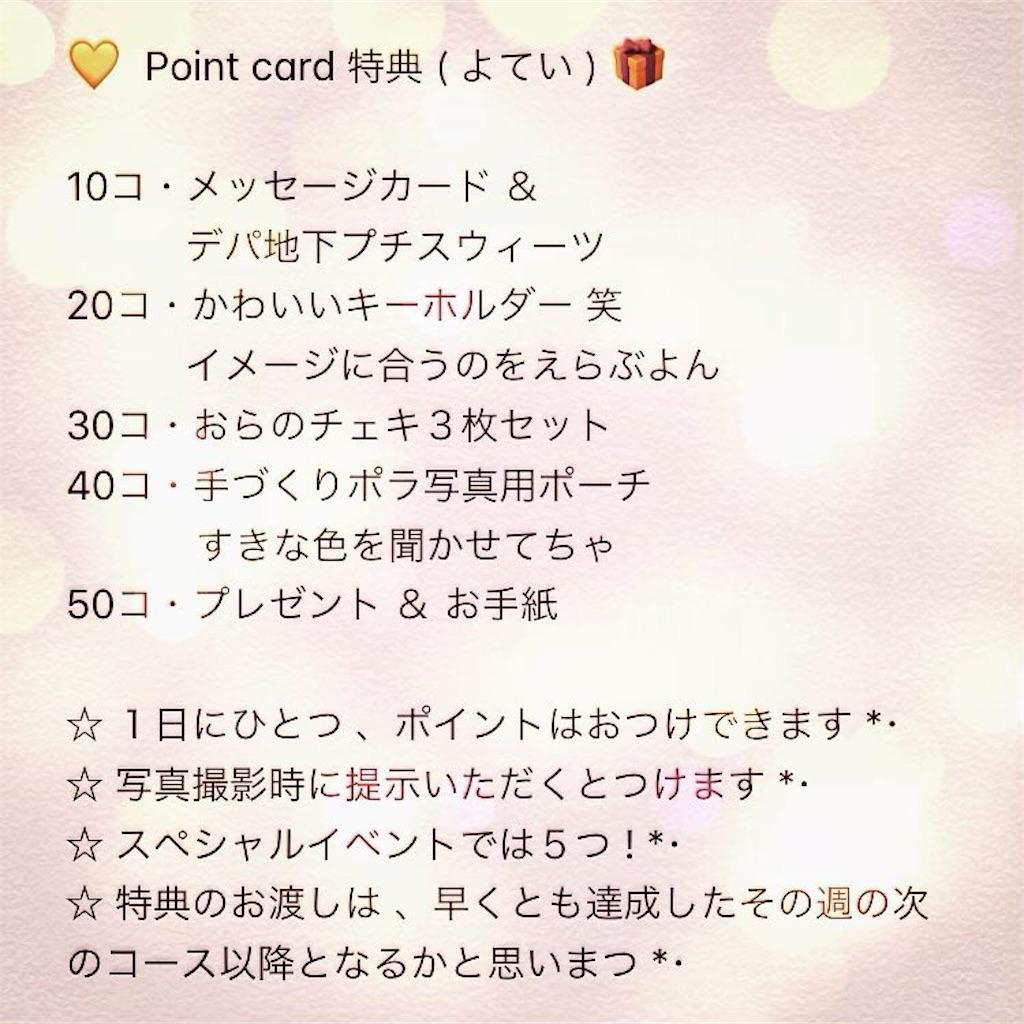 f:id:ichijiku27:20200312084709j:image