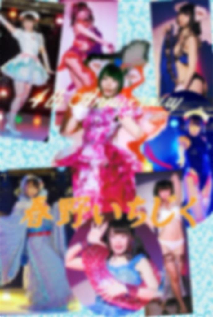 f:id:ichijiku27:20200312090314j:image