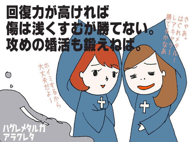 婚活 アラフォー 婚活アプリ ハイスペック男子 ドラクエ