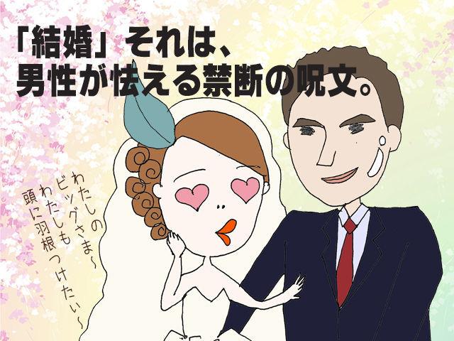 アラフォー 婚活 婚活女子 アラフォー婚活団 玉子サマ プロポーズ