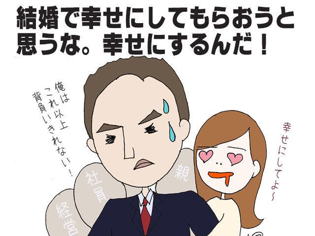 アラフォー 婚活女子 アラフォー婚活団 玉子サマ 婚約破棄