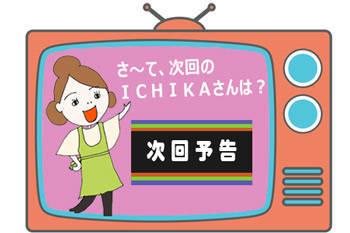 アラフォー婚活団 婚活体験談 ICHIKA 婚活ブログ