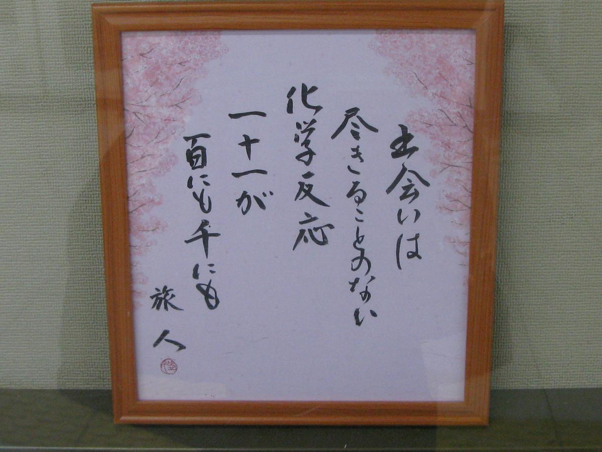 f:id:ichikawa-5gyohka:20190512170758j:plain