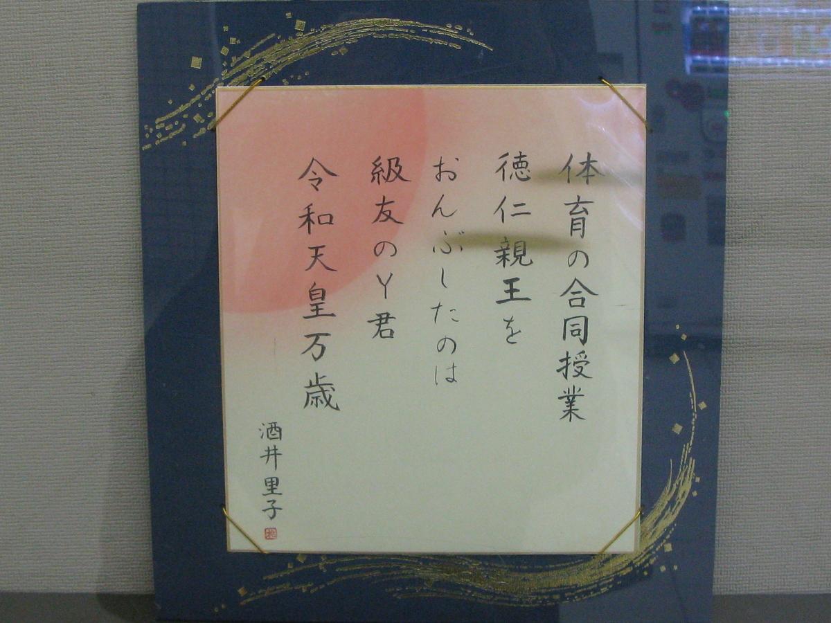 f:id:ichikawa-5gyohka:20190512170903j:plain