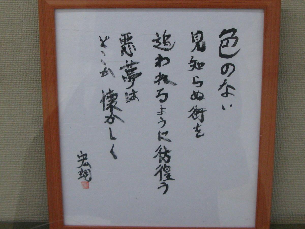f:id:ichikawa-5gyohka:20190512171232j:plain
