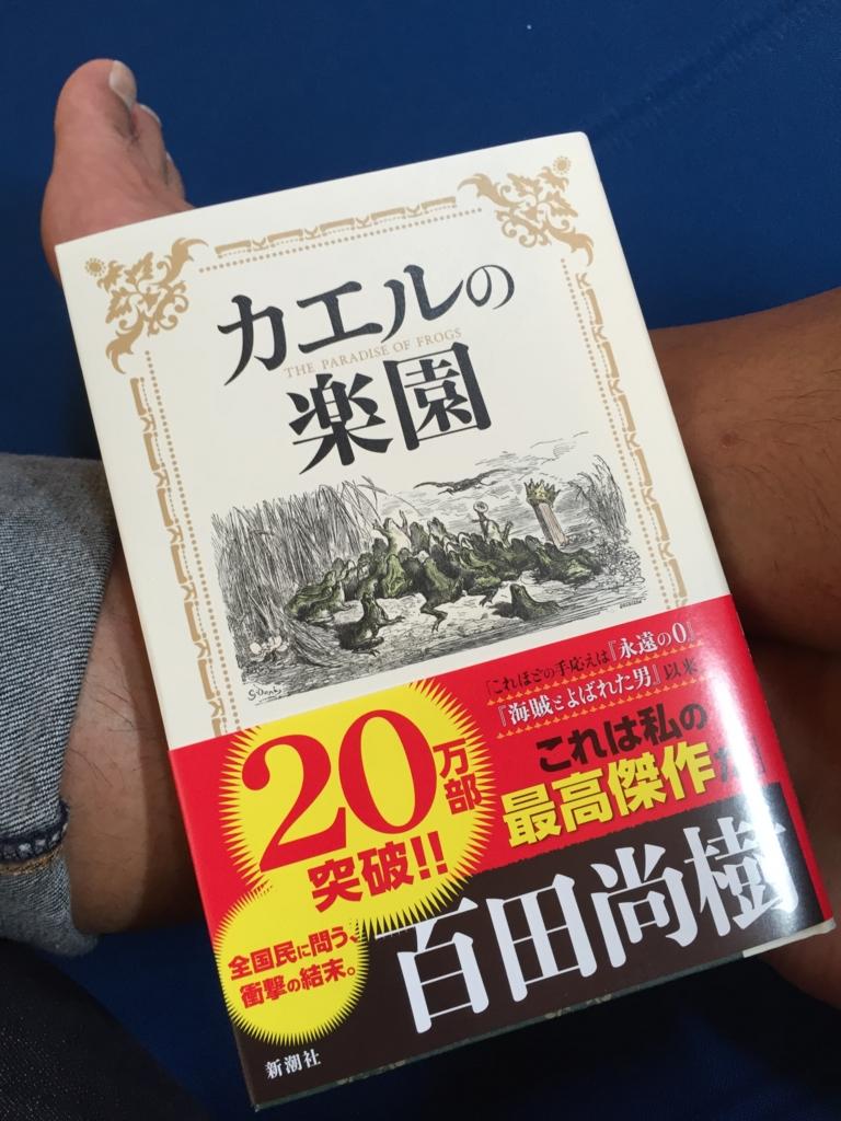 f:id:ichikawa-papa:20160703211456j:plain