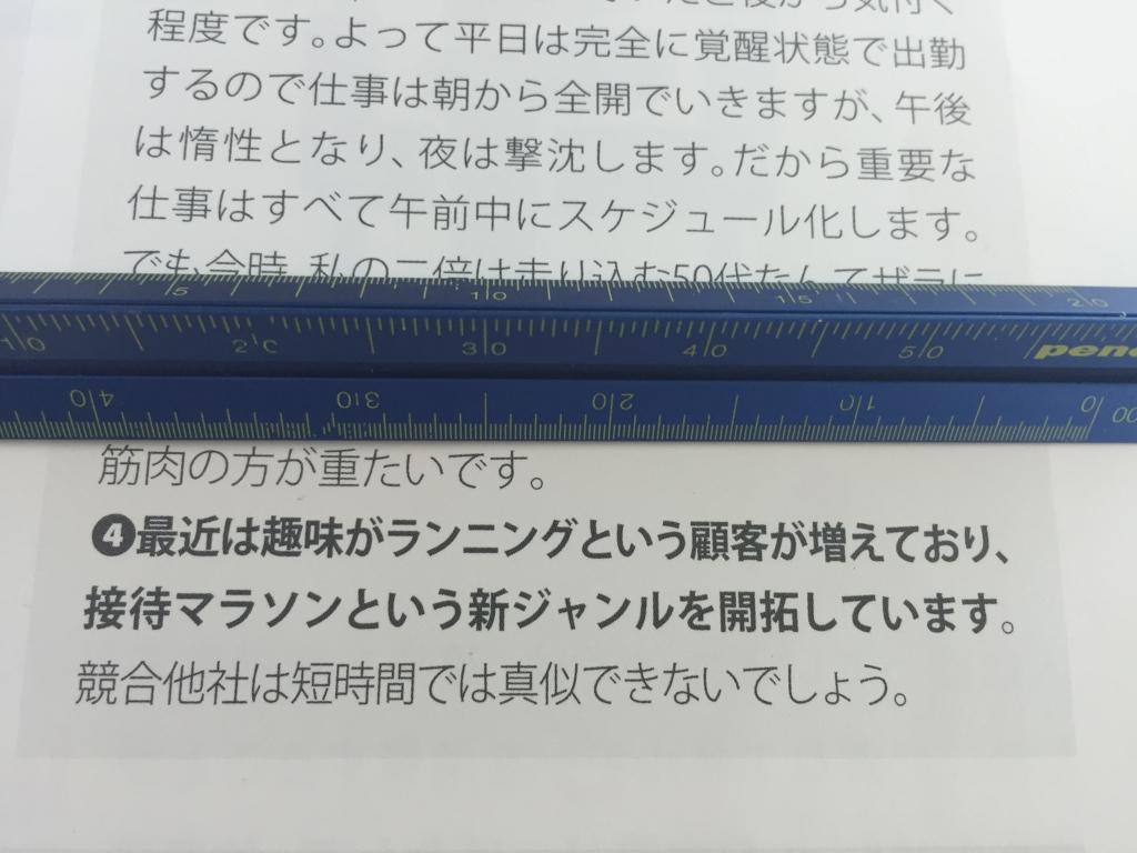 f:id:ichikawa-papa:20160809105153j:plain
