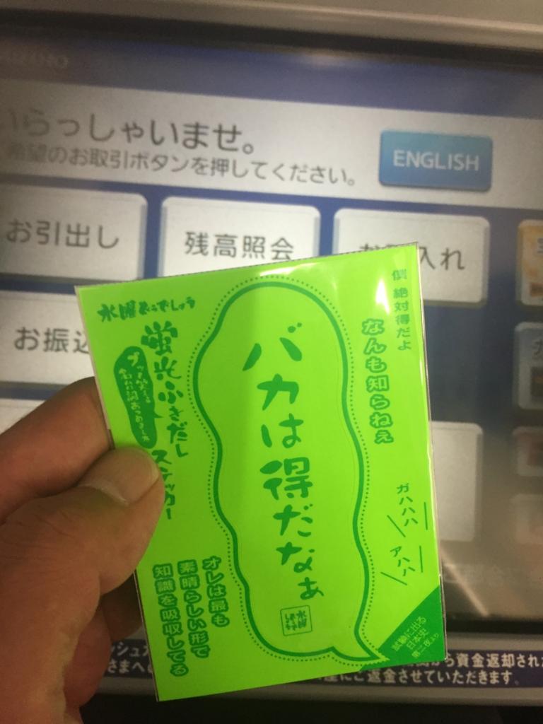 f:id:ichikawa-papa:20160817071533j:plain