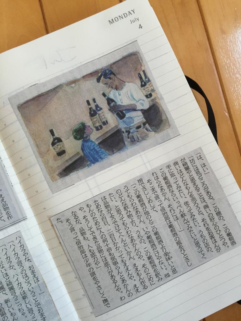 f:id:ichikawa-papa:20160925161920j:plain