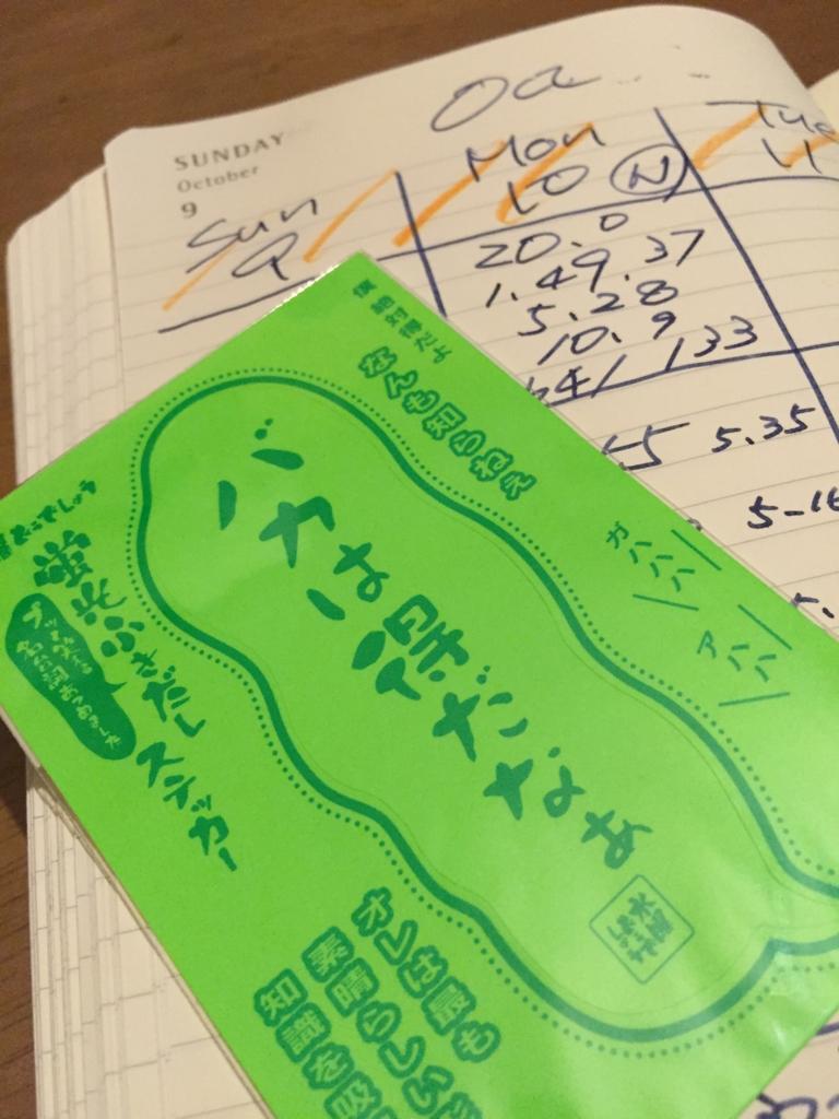 f:id:ichikawa-papa:20161010224734j:plain