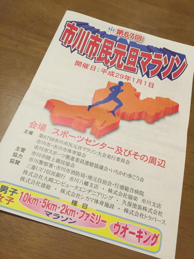 f:id:ichikawa-papa:20161026115214j:plain