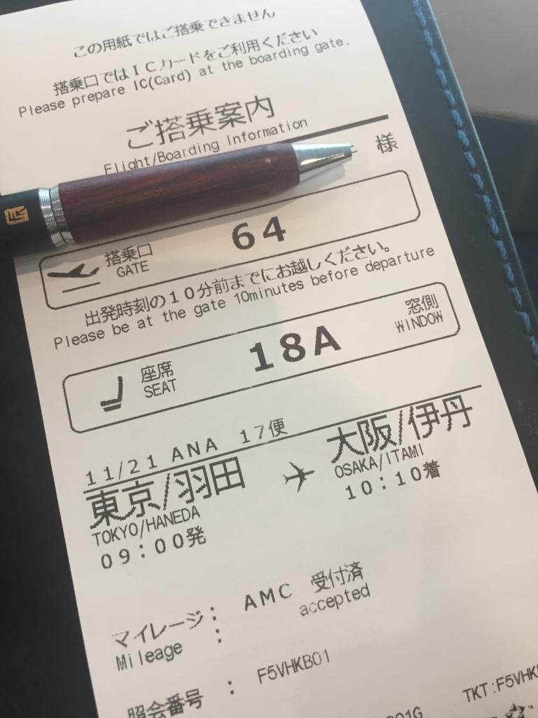f:id:ichikawa-papa:20161121132212j:plain